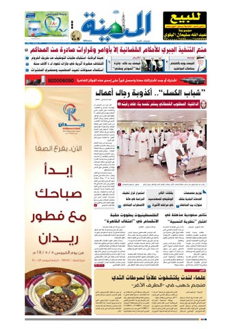 99637c6dc115e madina 20110505 by Al-Madina Newspaper - issuu