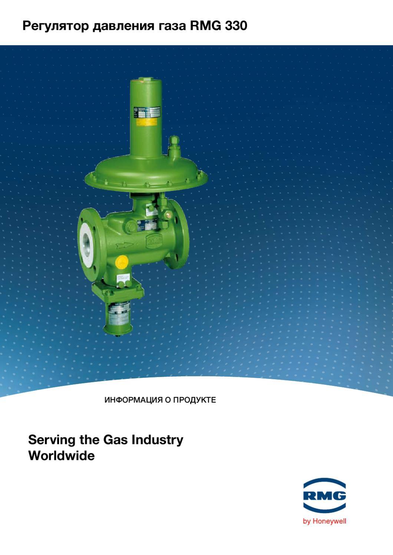 регулятор давления газа параметры