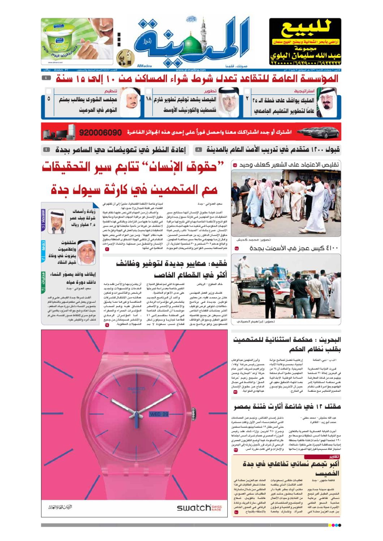 e6567a6d0287b madina 20110509 by Al-Madina Newspaper - issuu