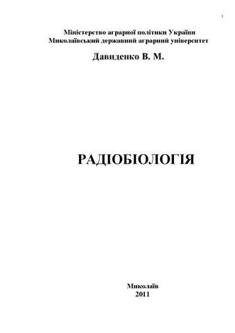 Радіобіологія by www.MNAU.edu.ua - issuu 892e35e83c2c8