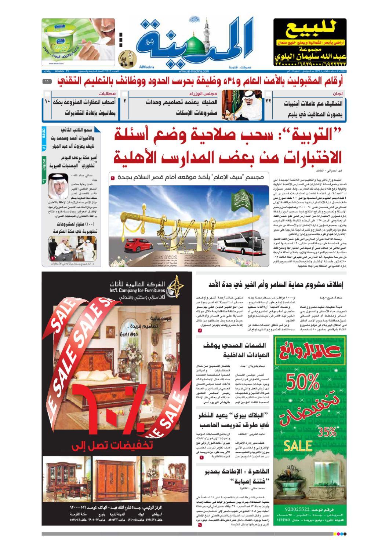 bdd1b074e Almadina20110510 by Al-Madina Newspaper - issuu