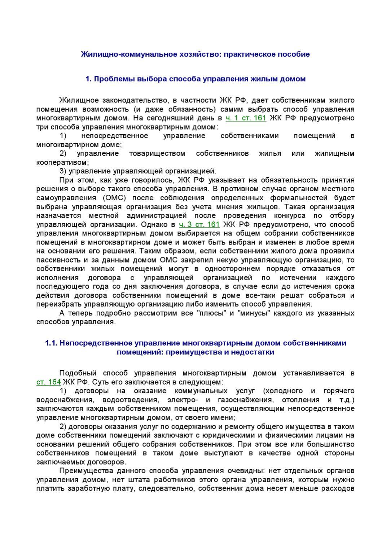 жилищный кодекс ст 161 ч 2