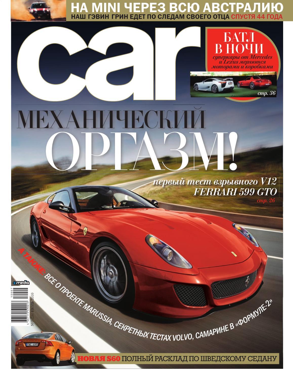 Кризис не помешал распродать всю квоту Lamborghini для России