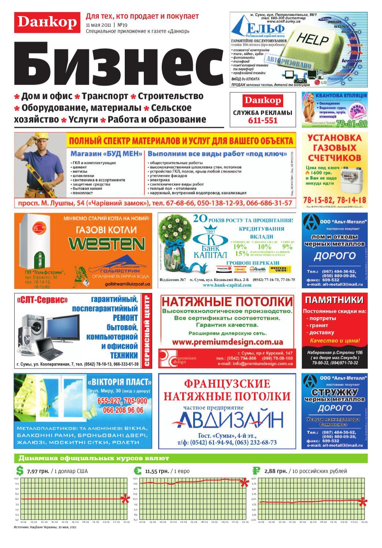 Dankor Business  19 (2011) by Dankor Media - issuu 71ed06d9859