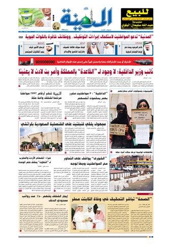 d6296bc10 Almadina 20110512 by Al-Madina Newspaper - issuu