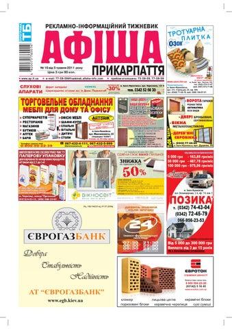 16 від 5 травня 2011 року Ціна 3 грн 90 коп. c7768ae2a3dfd