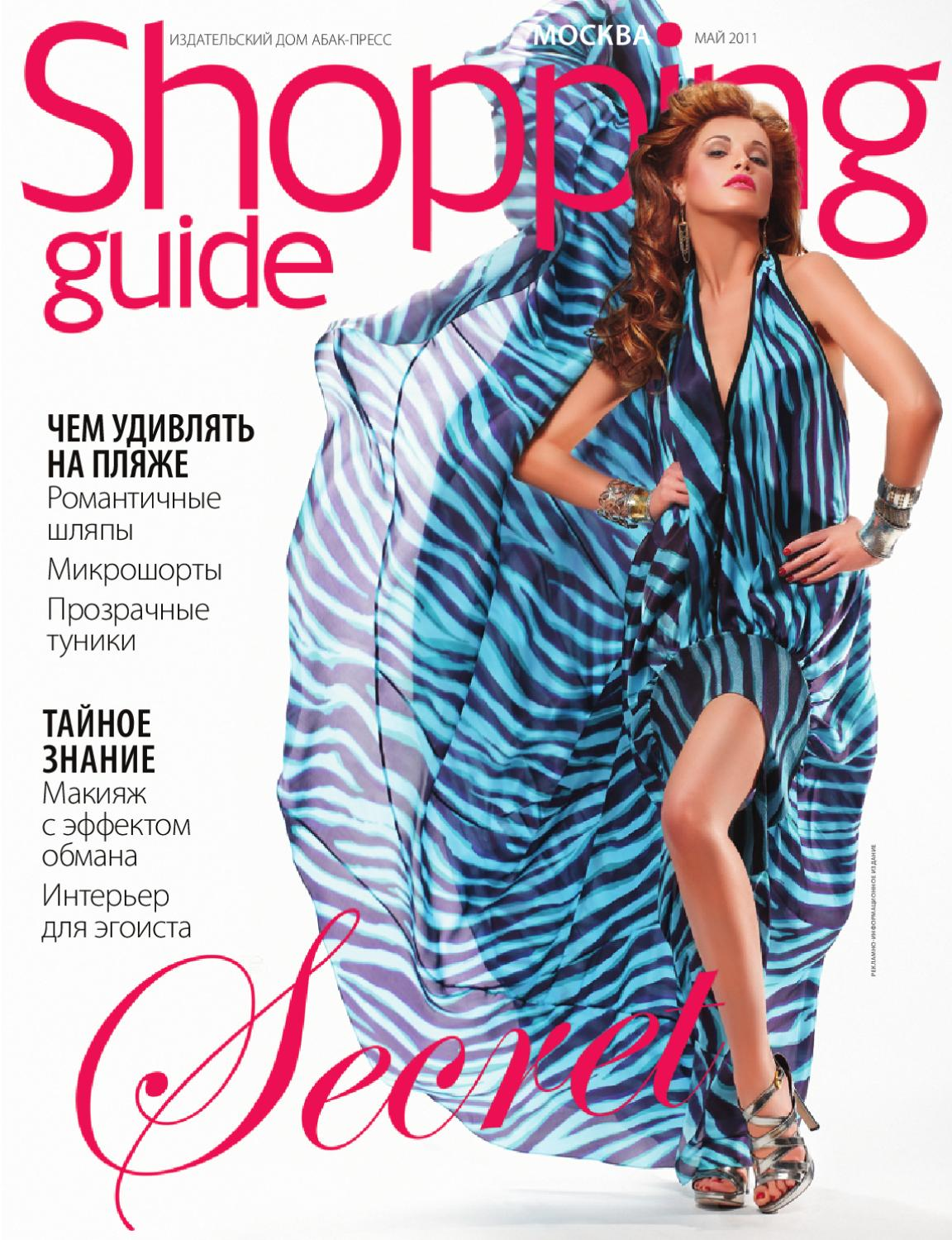 05e4914549b Shopping Guide 2011-05 by ABAK-Press - issuu