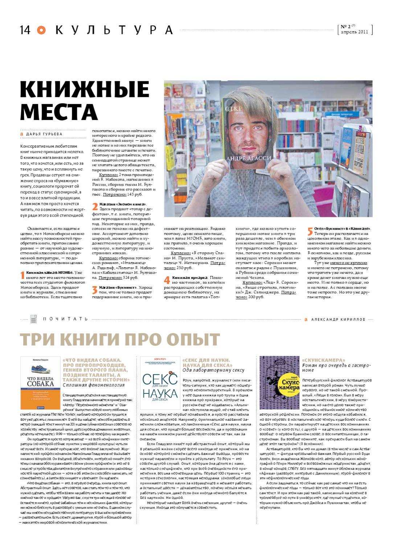 Газета Рост Рубрика Знакомство