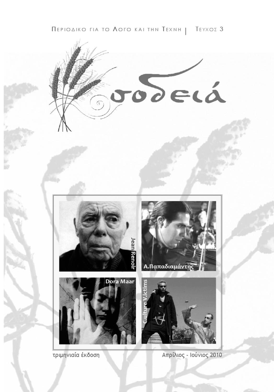 σοδειά τχ.3 by ΣΟΔΕΙΑ - issuu a40a94c33b0