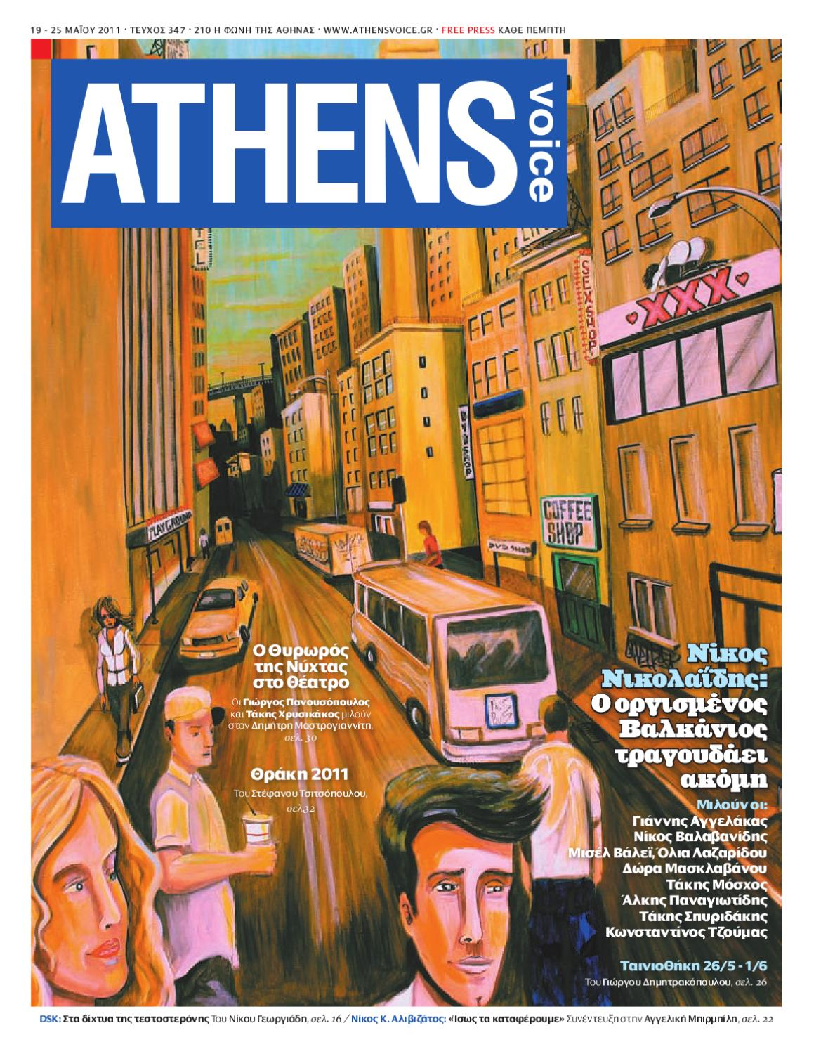 Athens Voice 347 by Athens Voice - issuu a3628b8716b