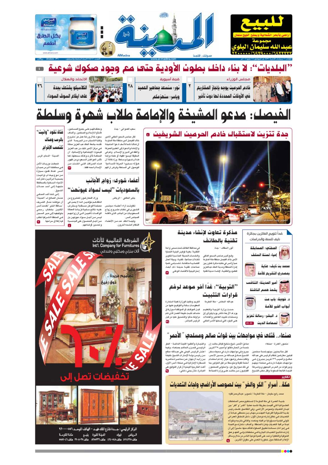 a65686ddb madina 20110524 by Al-Madina Newspaper - issuu