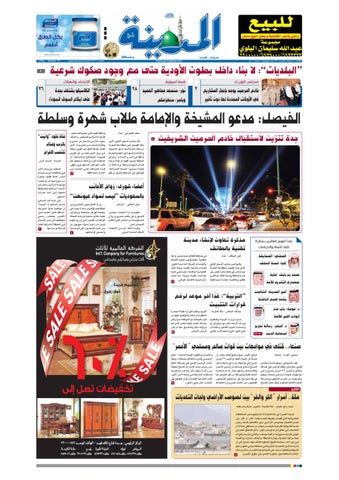 03a6c5be6 madina 20110524 by Al-Madina Newspaper - issuu