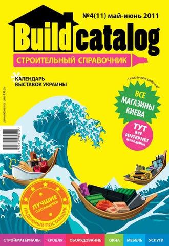5c71e558d2872b Build Catalog #4(11) by Nikitina Katerina - issuu