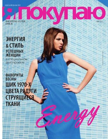 85deda4be52 Я Покупаю 03 by Shopping Guide «Я Покупаю.Омск» - issuu