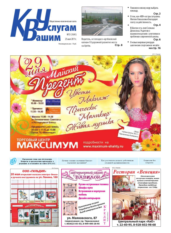 Газета 7 Знакомства