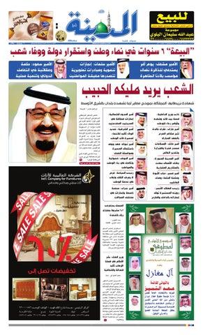 664c70b283ca2 madina 20110529 by Al-Madina Newspaper - issuu