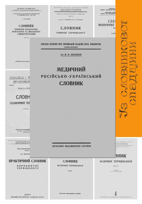 63eb7d103 Медичний російсько-український словник by esu esu - issuu
