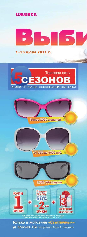 958a46b7e279 Выбирай  (10)118 на 1-15 июня 2011 г. by Vibirai Izhevsk - issuu