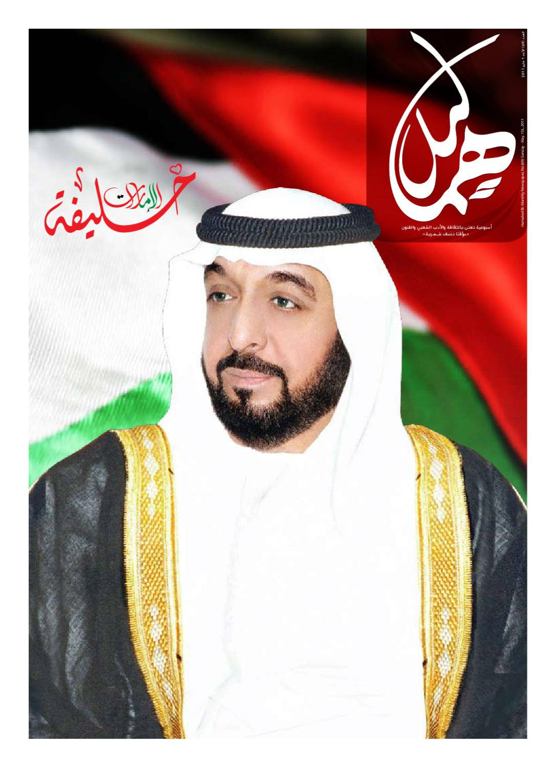 c99e7005a4904 Issue No.69 by Hamaleel newspaper - issuu