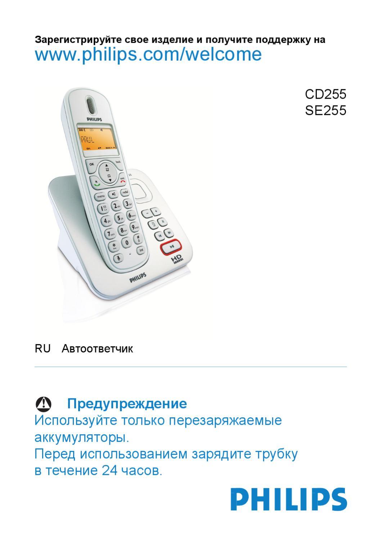 Philips инструкция se 255