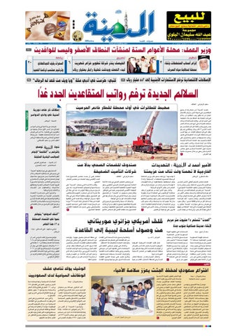 e9a924ea1 madina 20110602 by Al-Madina Newspaper - issuu