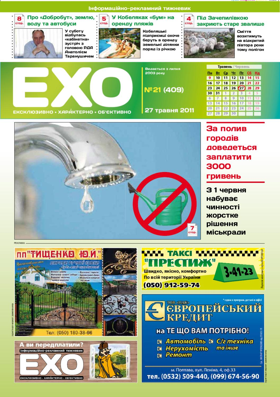 Газета «ЕХО» №21(409) by Тижневик «ЕХО» - issuu 039c8512a47a4