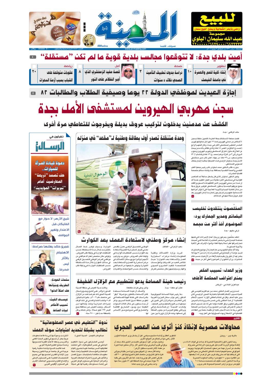 a9eb472921e19 madina 20110603 by Al-Madina Newspaper - issuu