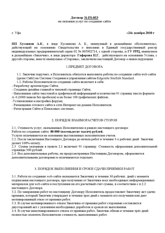 Проект договора на создание сайтов сайт югорская энергетическая компания