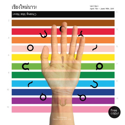 Chiang Mai Now Catalog Designed At Rabbithood Studio By