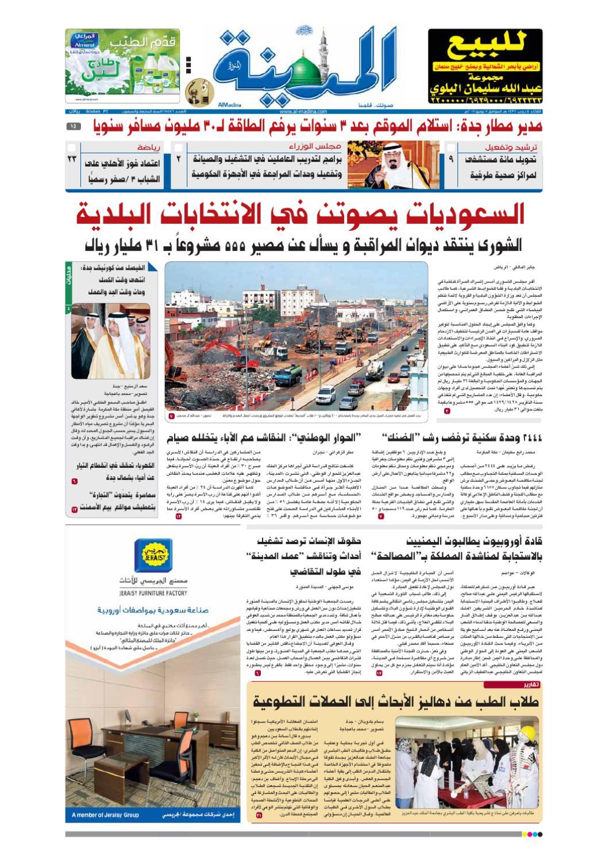 50f2f25f5276a madina 20110607 by Al-Madina Newspaper - issuu
