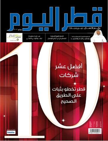 b2e12bc69 Qatar Al Yom by Oryx Group of Magazines - issuu