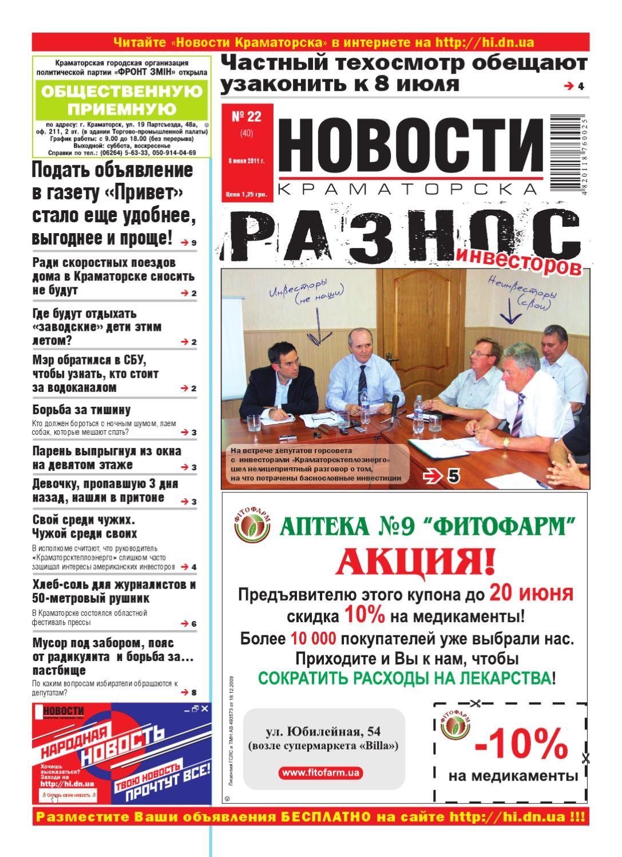 Славянская Газета Знакомств