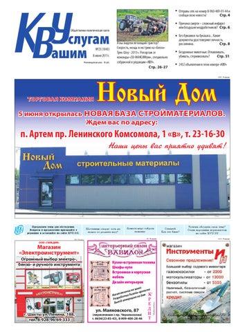 К ВАШИМ УСЛУГАМ by media kvu - issuu 09354286d5d
