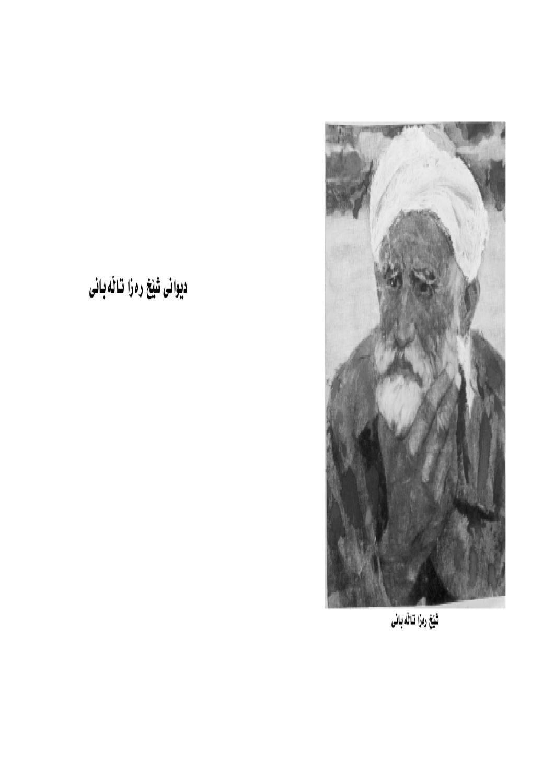 تحميل كتاب مبادئ الادارة الحديثة لحسين حريم pdf