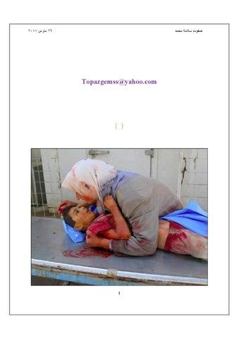 7b7eebbb15023 حصاد الأسبوع -4- صفوت سلامة 2632011 by Safwat Salama - issuu