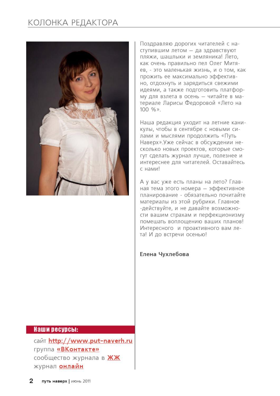 Поздравления редактора журнала