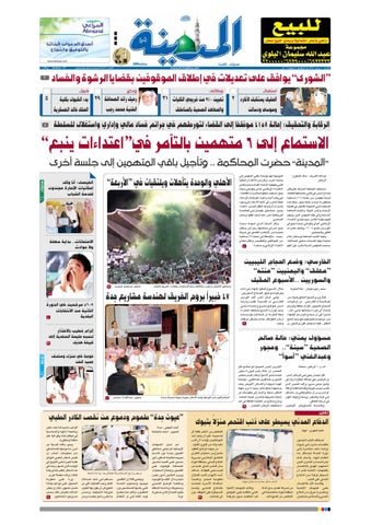 2d6ce3d92 madina 20110612 by Al-Madina Newspaper - issuu