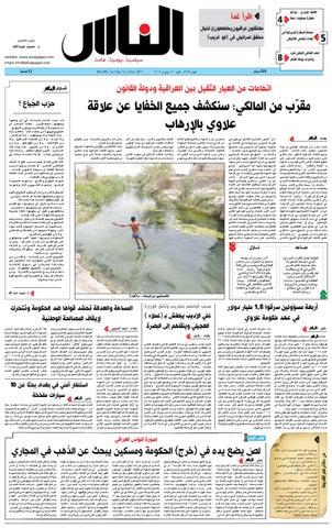 3d6d95bfd alnaspaper038 by صحيفة الناس - issuu