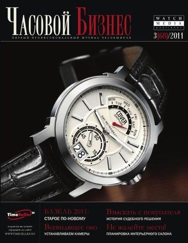 3f33c22afaa7 Watch Business Magazine  3-2011 by Watch Media Publishing House - issuu