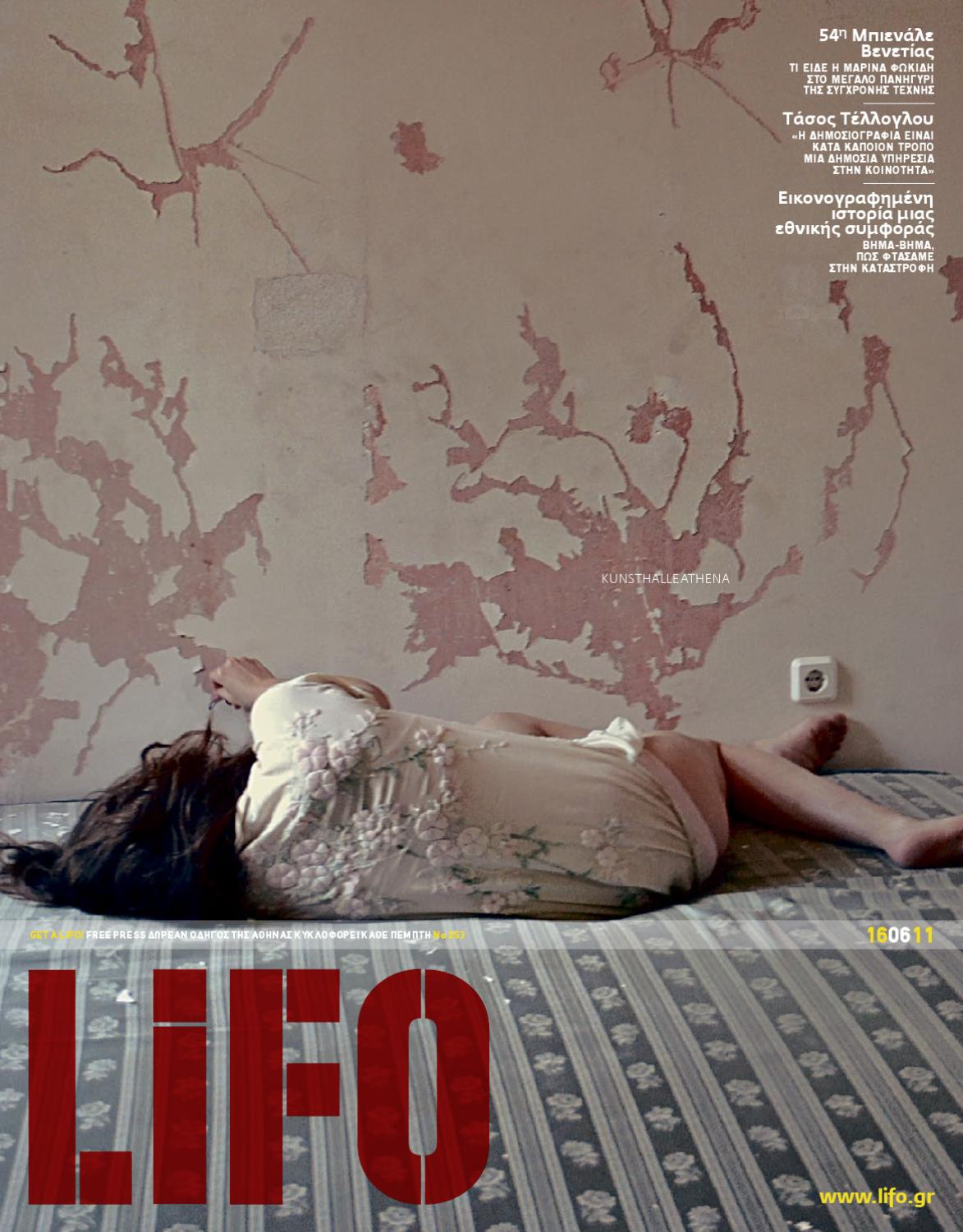 253 by Lifo Magazine - issuu 3c63d13690a