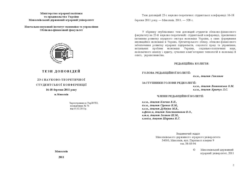 Тези доповідей 23-ої науково-теоретичної студентської конференції by  www.MNAU.edu.ua - issuu 17d26ee8284bc