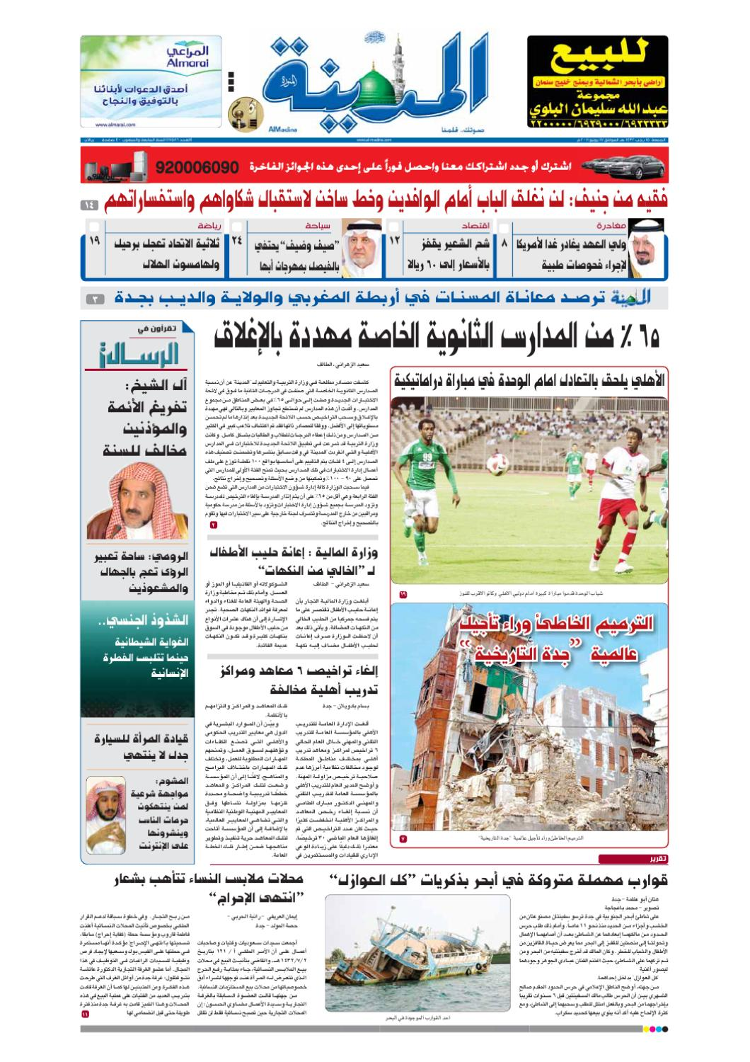 67b8e8983 madina 20110617 by Al-Madina Newspaper - issuu