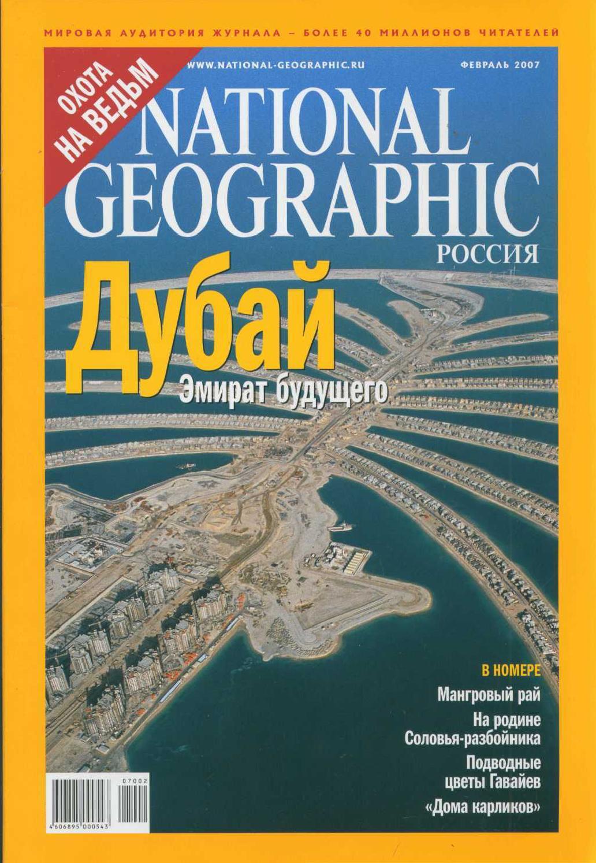 сразу поняла, национальная география журнал слышала такого одной