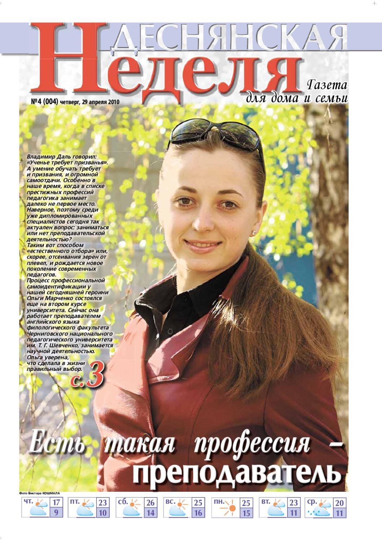 Объявление по средам чернигов саодельные трактора дать бесплатное объявление срубы в г.москве