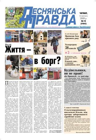 Деснянська правда №27843 by Admin Webmaster - issuu 8ea4756eef238