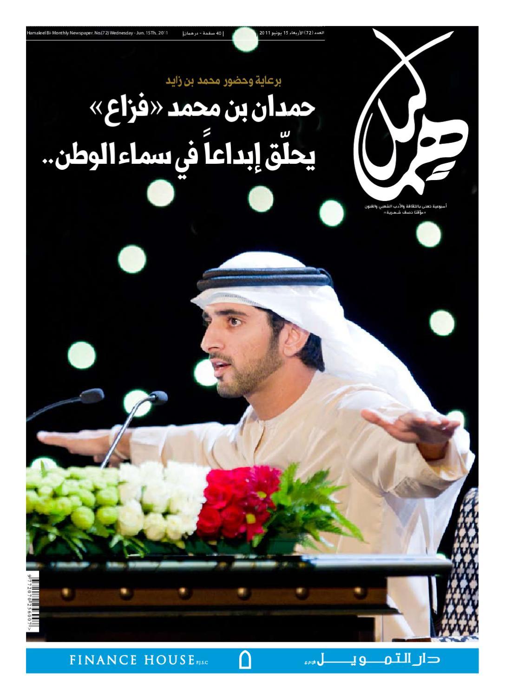 e9b86371fb705 العدد 72 هماليل by hamaleel newspaper - issuu