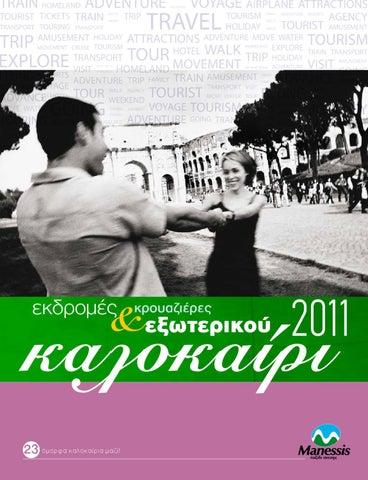 0fbd9909bc58 Εκδρομές Εξωτερικού - Καλοκαίρι 2011 by Manessis Travel - issuu