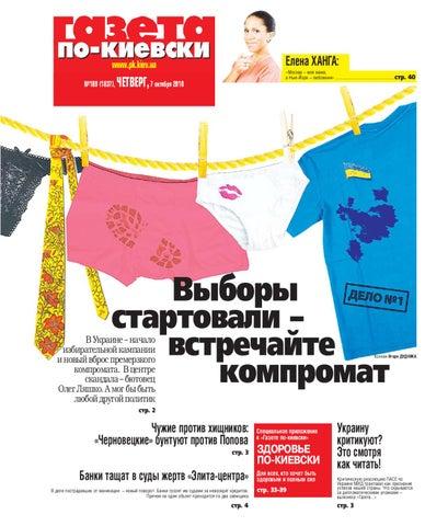 Полностью Голая Хелен Хант – Суррогат (2012)