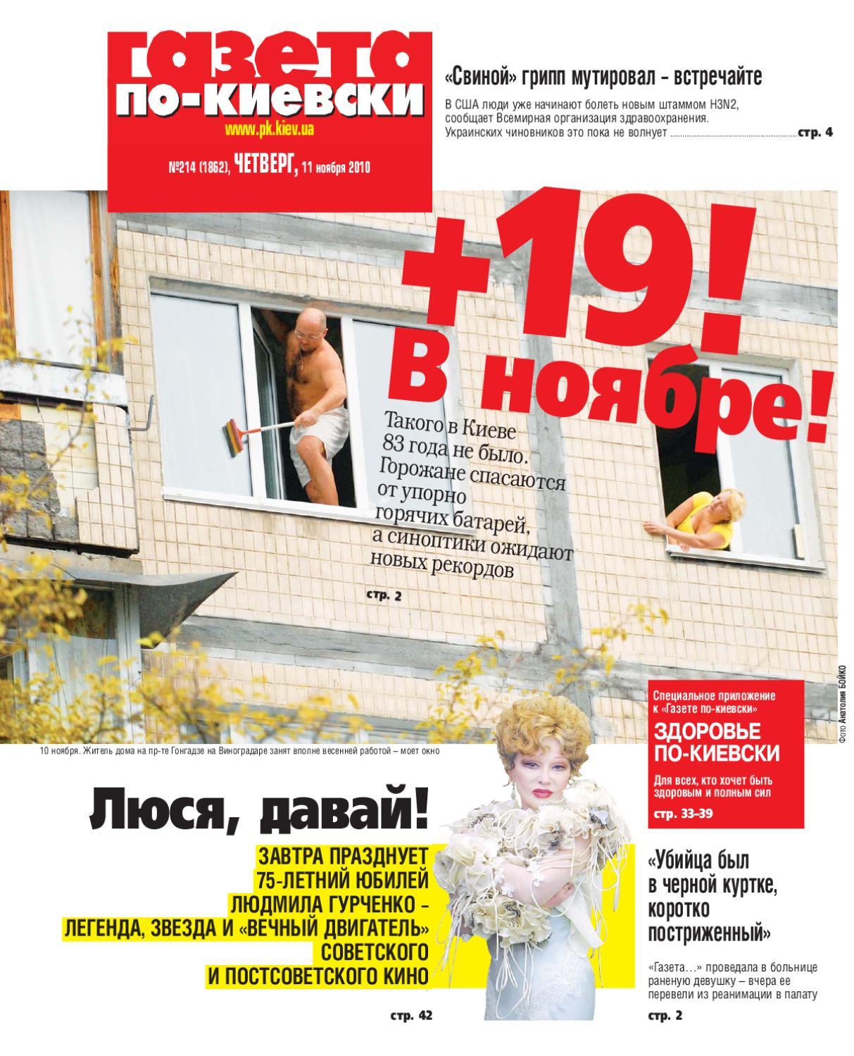 Фабрика зирок3 украина скрытая камера