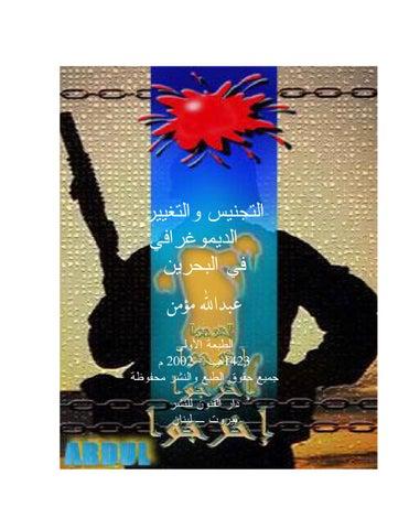 47a2af66c8fde التجنيس والتغيير الديموغرافي في البحرين by bahrain library - issuu
